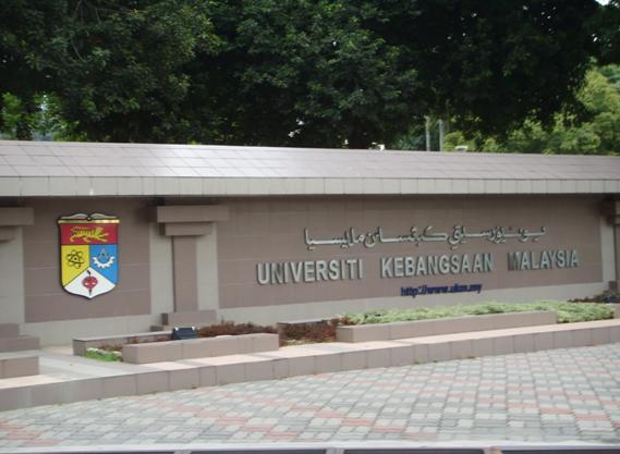 马来西亚国民大学本科