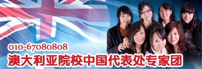 澳大利亚院校中国代表处专家团