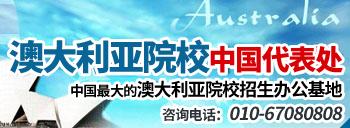 澳大利亚院校中国代表处