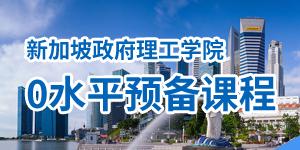 新加坡政府理工学院0水平预备课程