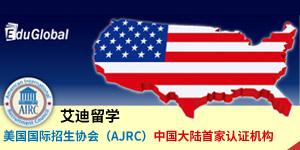 美国国际招生协会(AIRC)中国大陆首家认证机构