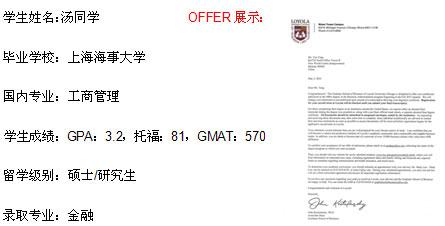 成功申请香港硕士留学的技巧