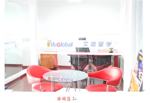 艾迪国际济南办公室风采展示|济南留学|济南留学中介