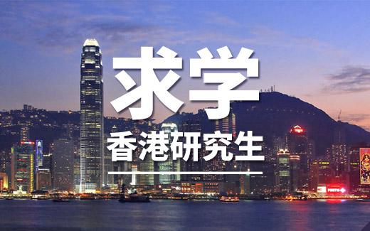 香港研究生